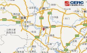 湖北荆州市沙市区发生3.5级地震,震源深度8千米