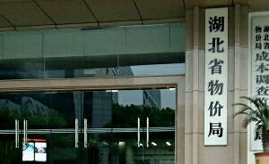 湖北省物价局:中高考考点附近宾馆突击涨价最高罚50万