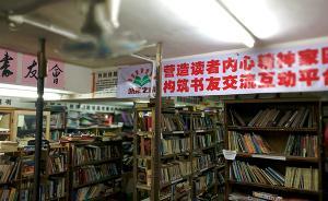 深圳故事 | 外来之家:深圳最早最大的二手书店