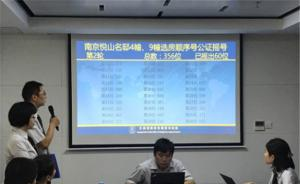 南京首次公证摇号售房:现场直播全程录像,当场公示摇号结果