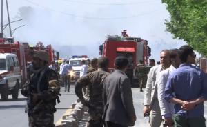 阿富汗喀布尔使馆区爆炸80死350伤