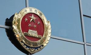 广东检方5年排除非法证据不捕174人,并多次引导查获真凶