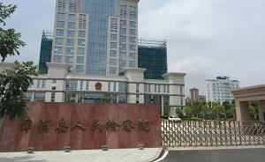 福建漳浦检察院被指借纪委名义拘禁干部,县纪委称未参与办案