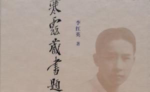 陈麦青︱袁寒云藏书题跋中的书人故事