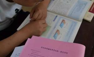 临汾红丝带学校将为艾滋病感染者设独立高考考场,系国内首次