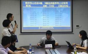 国内首次公证摇号购房在南京完成,公开摇号者信息有三个考虑