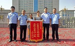 河南辉县为父追凶女子给警方送去锦旗:凶嫌潜逃20年后被抓