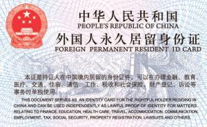 上海6月1日起受理新版外国人永久居留身份证,新证效能提升