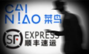顺丰菜鸟之争引发行业站队:京东腾讯撑顺丰,通达系拒绝置评