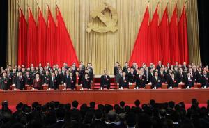 重庆市选举产生出席党的十九大代表,孙政才等43人当选