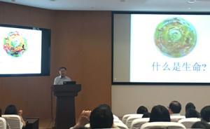 """上海自然博物馆讲座聚焦酵母基因再造,揭秘""""生命3.0"""""""