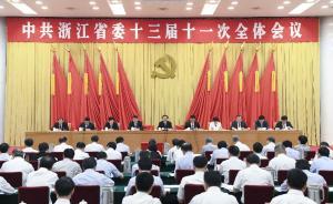 浙江省委全会决定:第十四次党代会6月12日在杭州召开