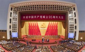 视频回顾丨庆祝建党95周年大会举行,习近平发表重要讲话
