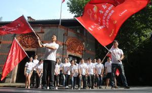 上海组织47名少先队员亲历长征路:不作秀,杀鸡宰鱼靠自己
