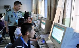 中国国防报:高考若设国防试题将有效调动考生参与国防积极性