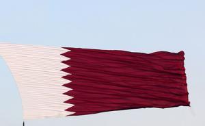 """卡塔尔外交部:沙特等三国宣布断交毫无缘由,""""不公正"""""""