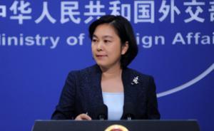 """澳媒声称""""中国在澳拥间谍网络"""",外交部:根本不值一驳"""