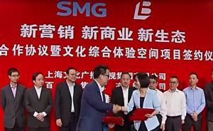 """百联与SMG战略合作:沪上两大国有企业探索""""演艺+零售"""""""