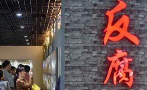 河北唐山市中医医院党委书记、原院长晁景升接受组织审查