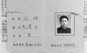 高考故事|浙大教授回忆77年高考:那张粉色准考证我还留着