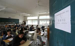 """中国民族报:今年高考少数民族加分政策进一步""""瘦身""""、完善"""