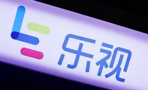 明家联合旗下企业起诉乐视系四公司,追讨6000万元广告费