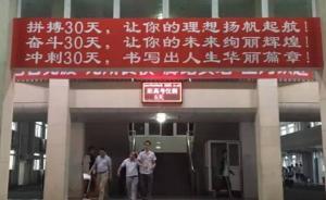 """新华社直击毛坦厂中学:""""亚洲最大高考工厂""""有着怎样的隐忧"""