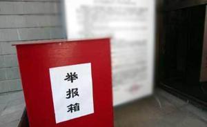 山西孝义:调查组3天内查明举报线索,防止干部带病提拔