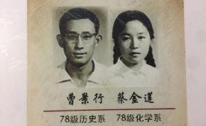 高考故事|1978年,31岁曹景行和妻子一起走出大山