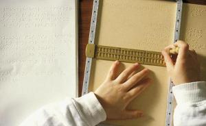 2017全国高考共有7名考生使用盲文试卷,由专家专门翻译