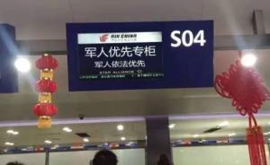 全国81个机场7月起开通军人优先通道,可带两名随行家属
