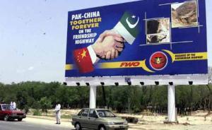 美报告宣称中国或在巴基斯坦建军事基地,外交部:纯属臆测