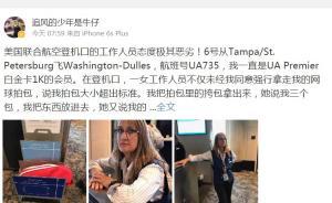 女网选手张帅怒斥美联航:工作人员强抢网球包,登机牌被撕破