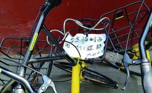 马上评|私锁共享单车护考:家长能护孩子一时,不能护一世