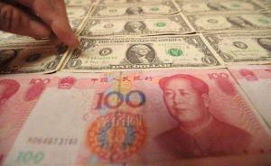 """人民币即期汇率续创7个月新高,全球汇市静候""""超级星期四"""""""