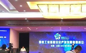 国家工业信息安全产业发展联盟今日成立,尹丽波任首届理事长