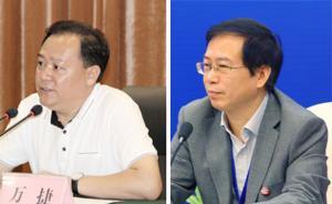 万捷、马萧林分别任河南博物院党委书记、院长