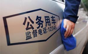 浙江公车将统一喷涂标识监督电话,用车单位须点到点回复投诉
