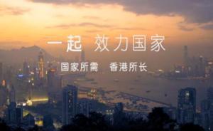 香港回归祖国20周年宣传片首发