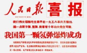 50年前,中国第一颗氢弹成功的秘密何在?