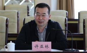 内蒙古通辽原副市长许亚林涉6罪被公诉:在境外存有巨额存款