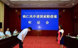 """云南高院副院长:钱仁风国赔案办成精品案,道歉要""""正大高"""""""