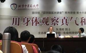 """朱清时院士北京开讲""""真气"""":是不是科学事实,要靠大家观察"""
