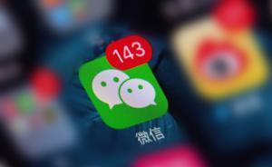 广东省网信办依法责令腾讯微信关闭一批违规公众账号