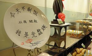 """自助餐为何容易变""""剩宴"""",人民日报探访:很多顾客称怕亏本"""