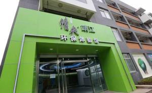 华东最大的环保体验馆在江苏靖江开馆,广泛运用VR技术