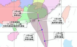 今年首个影响我国台风苗柏生成,12日晚登陆广东将迅速减弱