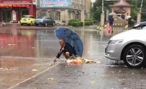 安徽颍上县暴雨袭城,65岁老人蹲守积水路口徒手疏通下水道