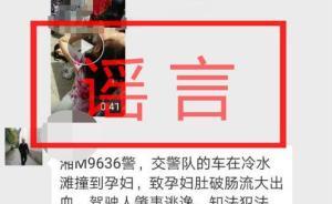 """网传""""警车撞孕妇逃逸"""",系谣言"""