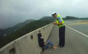 因婆媳矛盾女子欲跳桥轻生,湖北高速巡警快速出动救回